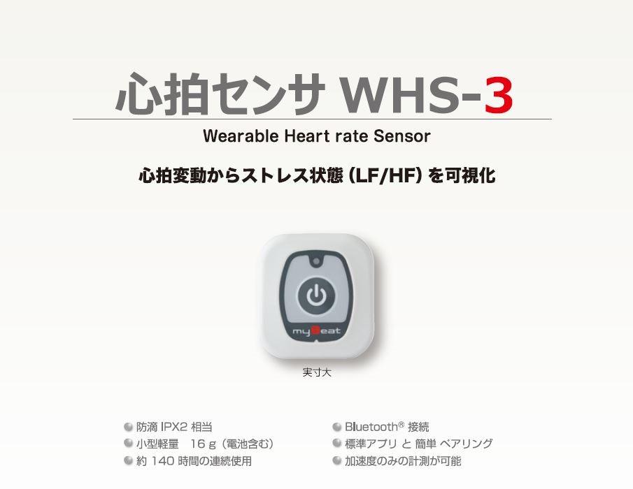 WHS-3表紙