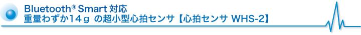 重量わずか14g 超小型心拍センサ 【myBeat WHS-2】