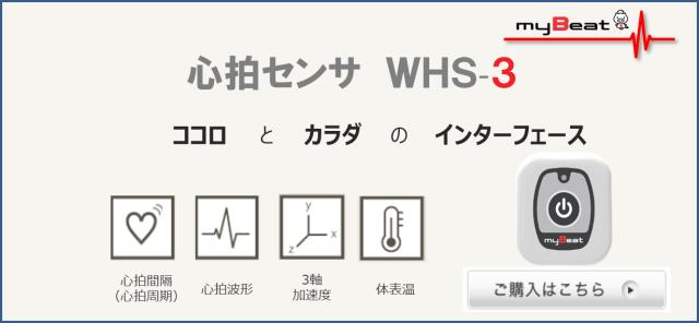 WHS-3bana