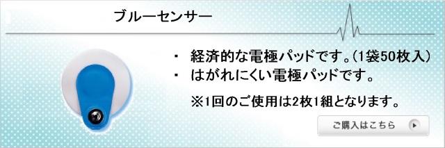 ブルーセンサー SP-00-S/50
