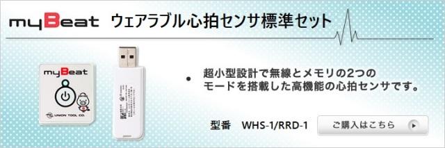 myBeat 心拍センサ WHS-1 (セット品)