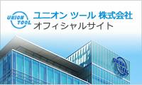 ユニオンツール株式会社オフィシャルサイト